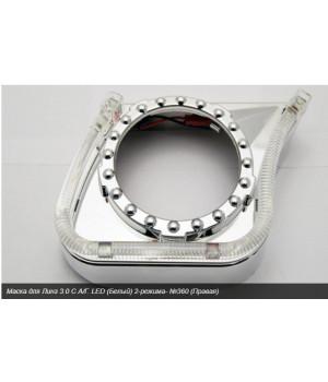 Маска для Линз 3.0 С А/Г. LED - U-Style правая