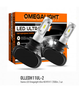 Лампа LED Omegalight Ultra H8/H9/H11 2500lm (2шт)
