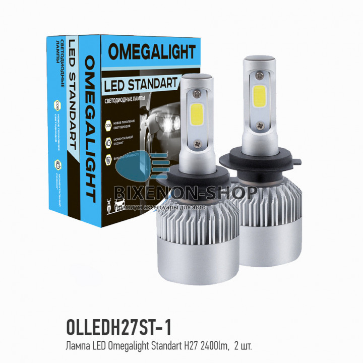 Лампа LED Omegalight Standart H27 (880) 2400lm (2шт)