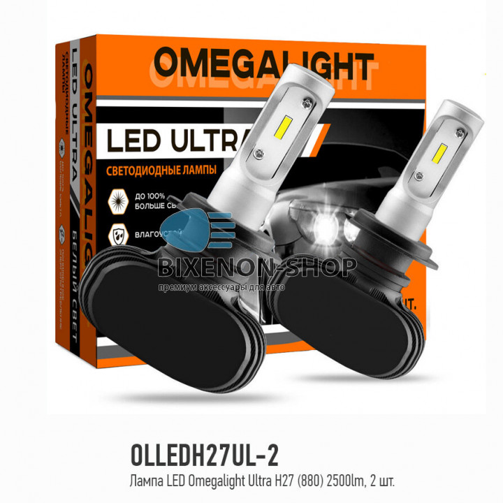 Лампа LED Omegalight Ultra H27 (880) 2500lm (2шт)