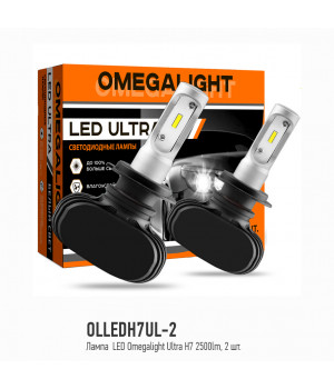 Лампа LED Omegalight Ultra H7 2500lm (2шт)