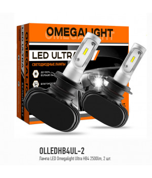 Лампа LED Omegalight Ultra HB4 2500lm (2шт)